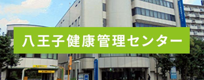 八王子健康管理センター