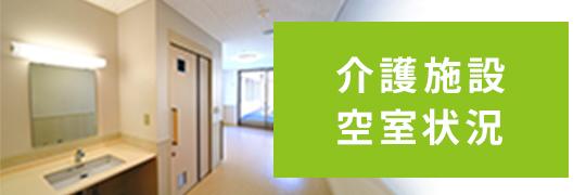 介護施設空室状況